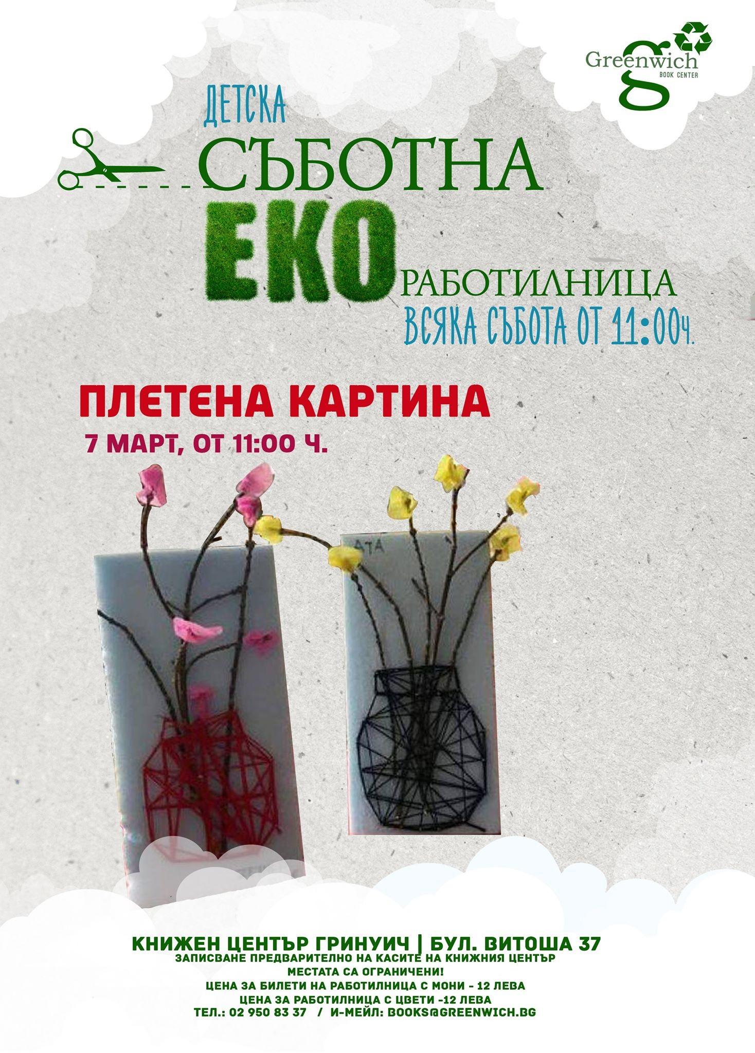 Eкоработилница за деца: плетена картина