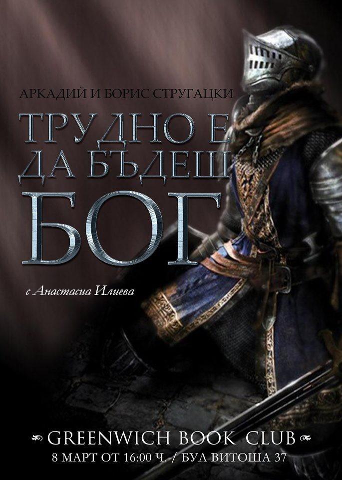 Трудно е да бъдеш Бог – Аркадий и Борис Стругацки