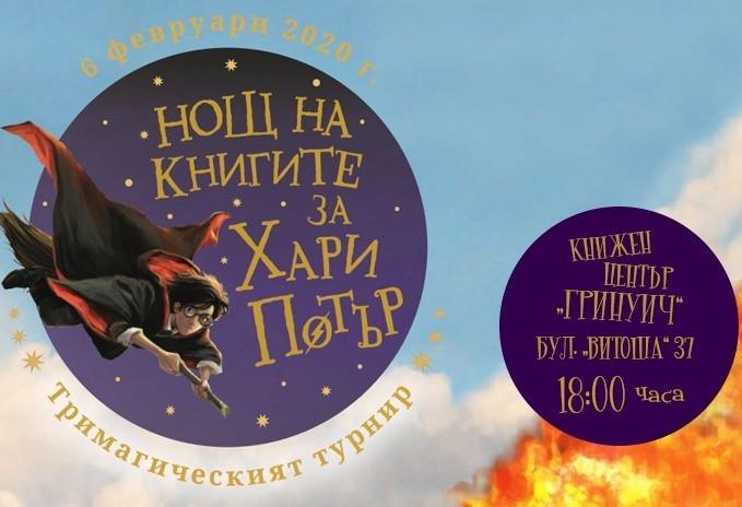 """Нощ на книгите за Хари Потър в Книжен център """"Гринуич"""""""