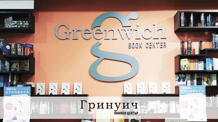 Greenwich center