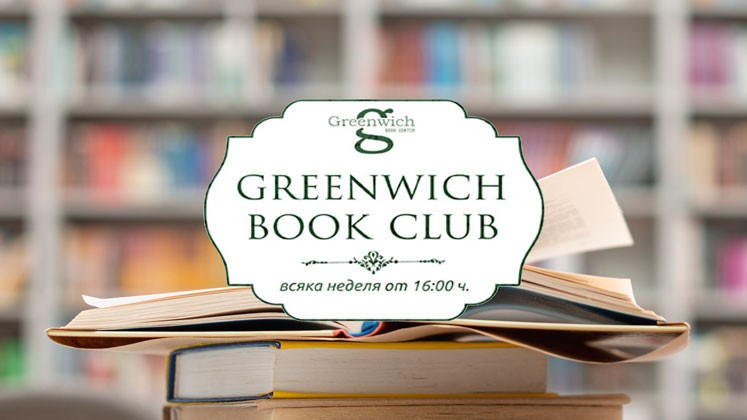 Greenwich Books Club