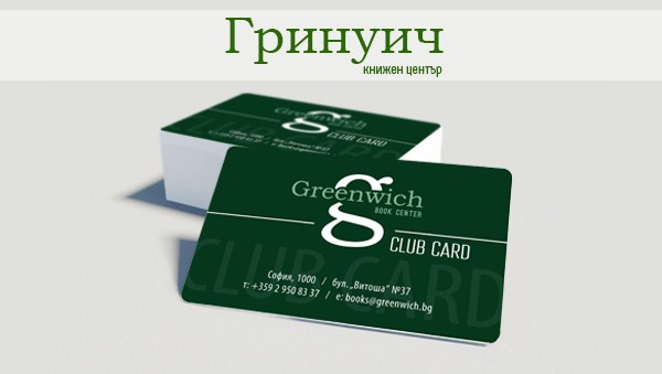 Greenwich Loyalty Club