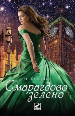 Смарагдовозелено кн.3 от трилогията Скъпоценни камъни