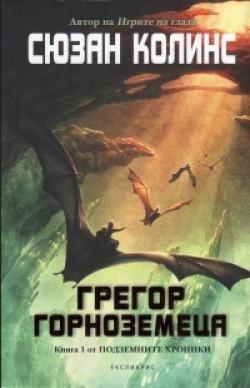 Грегор Горноземеца, книга 1 от Подземните хроники