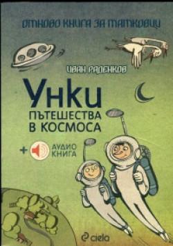 Уинки пътешества в космоса: аудио книга