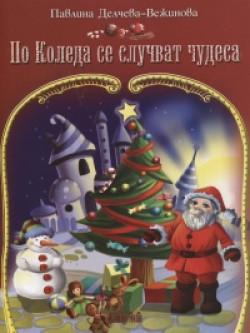 По Коледа се случват чудеса