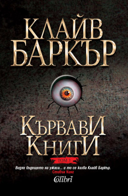 Кървави книги, т.3