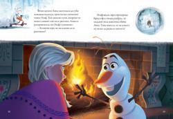 Замръзналото кралство/ Чародейства