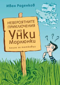 Невероятните приключения на Унки Марлюнки/ Книга за татковци