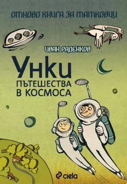 Унки пътешества в Космоса/ Отново книга за татковци+ СD