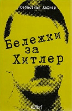 Бележки за Хитлер
