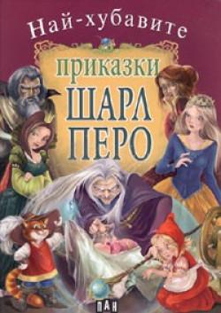 Най-хубавите приказки: Шарл Перо