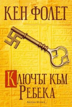 Ключът към Ребека