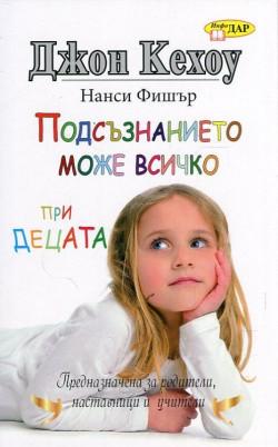 Подсъзнанието може всичко – при децата