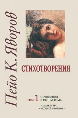 Съчинения в 7 тома Т.1: Стихотворения