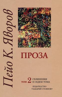 Съчинения в 7 тома Т.2: Проза