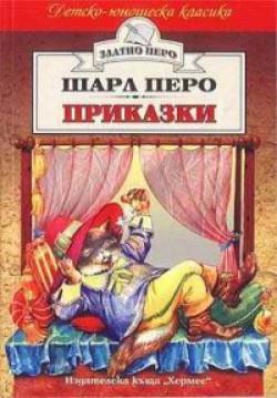 Приказки – Шарл Перо (Златно перо)