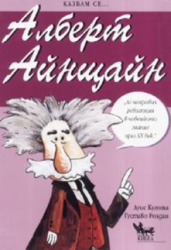 Казвам се... Алберт Айнщайн