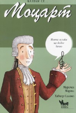 Казвам се... Моцарт