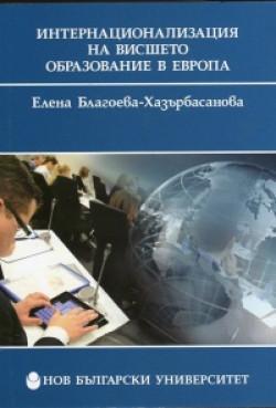 Интернационализация на висшето образование в Европа