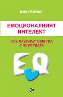 Емоционалният интелект: Как разумът общува с чувствата