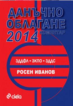 Данъчно облагане 2014/ Коментар