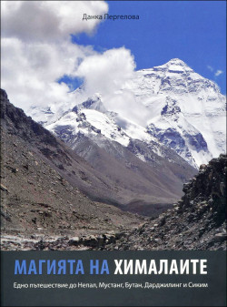 Магията на Хималаите