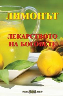 Лимонът: лекарството на боговете