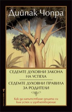 Седемте духовни закона на успеха/ Седемте духовни пpавила за pодители