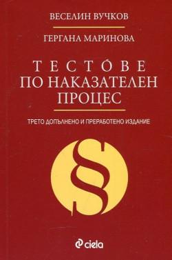 Тестове по наказателен процес/ Трето преработено и допълнено издание