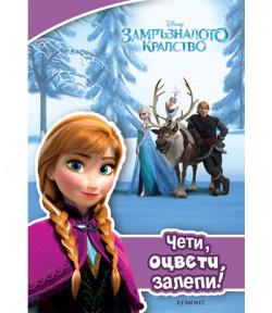 Замръзналото кралство: Чети, оцвети, залепи!