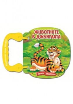 Животните в джунглата (книжка с дръжка)
