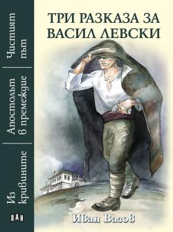 Три разказа за Васил Левски