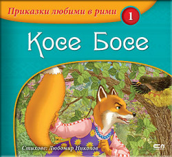 Приказки любими в рими: Косе Босе