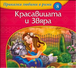Приказки любими в рими: Красавицата и Звяра