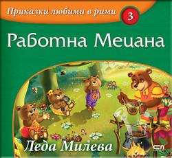 Приказки любими в рими: Работна Мецана