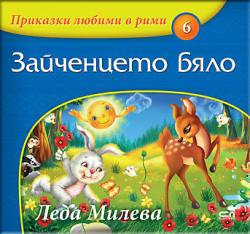 Приказки любими в рими: Зайченцето бяло