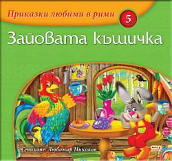 Приказки любими в рими: Зайовата къщичка