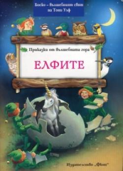 Приказки от Вълшебната гора: Елфите