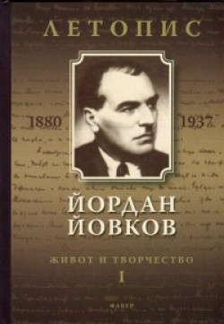 Йордан Йовков. Летопис – живот и творчество, том 1 (1880-1926)