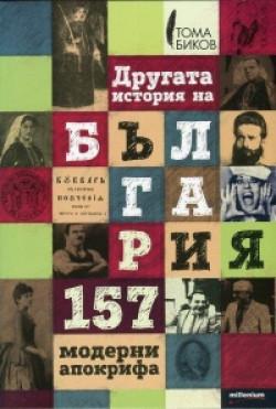 Другата история на България: 157 модерни апокрифа