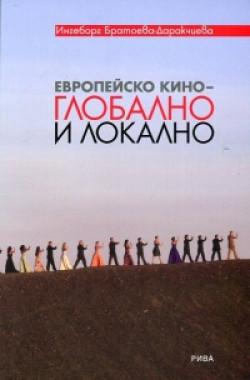 Европейско кино - глобално и локално