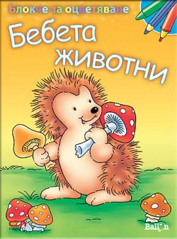 Блокче за оцветяване: Бебета животни