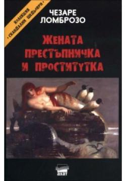 Жената престъпничка и проститутка