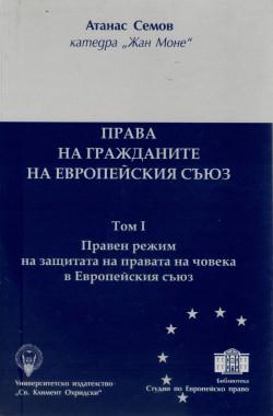 Права на гражданите на Европейския съюз, Том I