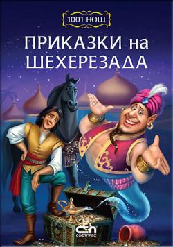 1001 нощ: Приказки на Шехерезада