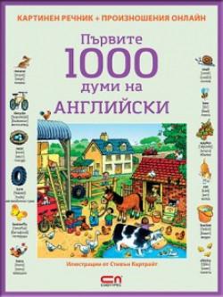 Първите 1000 думи на Английски