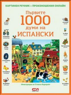 Първите 1000 думи на Испански