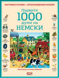 Първите 1000 думи на Немски
