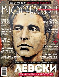 списание Biograph, брой №30